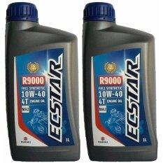 ราคา น้ำมันเครื่องสังเคราะห์ 100 Ecstar R9000 ขนาด 1 ลิตร 2 เป็นต้นฉบับ