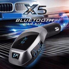ขาย ซื้อ ของแท้100 X5 Wireless Bluetooth Car Charger Kit เครื่องเล่นเพลง ชาร์จแบตมือถือในรถยนต์ บลูทูธติดรถยนต์ เขื่อมต่อมือถือกับรถยนต์ กรุงเทพมหานคร