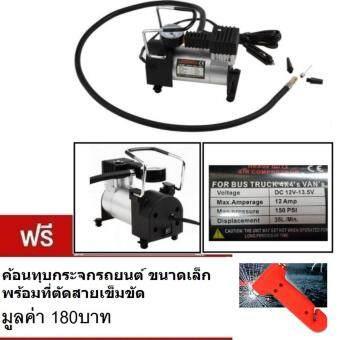 ปั๊มสูบลมไฟฟ้าแรงดันสูงแบบพกพา 12v ขนาด 150PSI/965kPA สูบไว ใช้ได้ตั้งแต่รถเล็กไปจนถึงใหญ่ แถมค้อนทุบกระจกรถยนต์ ขนาดเล็ก พร้อมที่ตัดสายเข็มขัด SY068