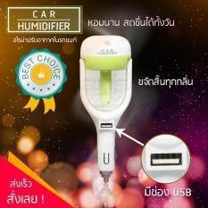 ขาย ซื้อ ออนไลน์ 12V Car Steam Humidifier Air Purifier Aroma Essential Oil มีช่อง Usb สีเขียว Green