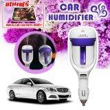 ราคา 12V Car Steam Humidifier Air Purifier Aroma Essential Oil สีม่วง Purple แถมฟรี แผ่นรองเมาส์ลายกราฟฟิก ใหม่ล่าสุด