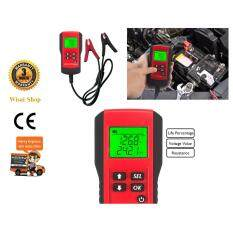 โปรโมชั่น เครื่องมือวิเคราะห์ประสิทธิภาพแบตเตอรี่ 12V Digital Battery Analyzer Tester รุ่น Ae300 พร้อมคู่มือภาษาไทย และรับประกัน 3 เดือน Advance Ws ใหม่ล่าสุด