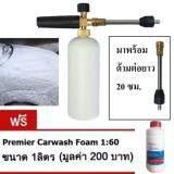 ราคา หัวฉีดโฟมล้างรถสำหรับเครื่องฉีดน้ำแรงดันสูง 1 4 ด้ามต่อยาว 20 ซม F Inlet Snow Foam Lance Car Washer Pressure Quick Release Coupler Itp