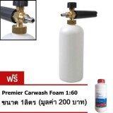 ขาย หัวฉีดโฟมล้างรถสำหรับเครื่องฉีดน้ำแรงดันสูง 1 4 F Inlet Snow Foam Lance Car Washer Pressure Quick Release Coupler Itp เป็นต้นฉบับ