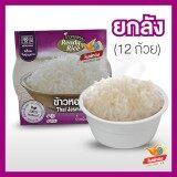 ขาย ข้าวหอมมะลิ พร้อมรับประทาน ตราหงษ์ทอง 150 กรัม จำนวน 12 ถ้วย ยกลัง Hongthong Readyrice ถูก