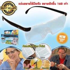 ทบทวน ที่สุด แว่นขยายชนิดสวมใส่ไม่ต้องใช้มือจับ ขยายชัดขึ้นถึง 160 เท่า Big Vision เลนส์ใสคมชัดสบายตา