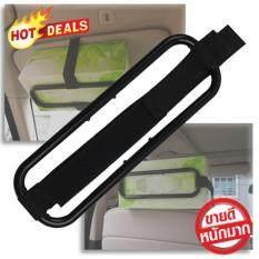 ซื้อ กล่องใส่ทิชชู่แบบแขวนในรถ ที่ใส่ทิชชูในรถยนต์ ของใช้ในรถ สีดำ แพ็ค 2 ชิ้น ถูก กรุงเทพมหานคร