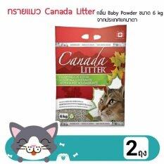 (2 ถุง) ทรายแมวเกรดพรีเมี่ยม Canada Litter กลิ่น Baby Powder ขนาด 6 ลิตร จากประเทศแคนาดา