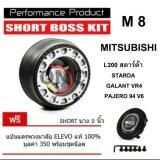 คอพวงมาลัยแต่ง ตรงรุ่น คอบาง ความสูง 2 นิ้ว มิตซูบิชิ Mitsubishi เก๋งกระบะ L200 Starda สตาร์ด้า Galant Vr4 ปาเจโร 94 V6 M 8 ถูก