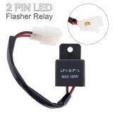 ขาย 2 Pin Electronic Led Flasher Relay Fix Turn Signal Bulbs Hyper Flash For Motorcycle Car Intl ออนไลน์ จีน