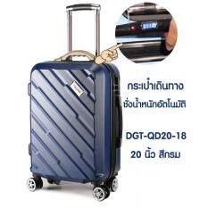 ซื้อ กระเป๋าเดินทางดิจิตอล กระเป๋าเดินทางชั่งน้ําหนักอัตโนมัติ กระเป๋าเดินทางล้อลาก 20 นิ้ว สีกรม Dgt Qd20 18 Trd Shop ถูก