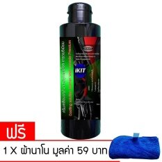 ไอคิท ผลิตภัณฑ์เคลือบเงา/เบาะหนัง/คอนโซล 250ml ฟรีผ้านาโน By Ikit.