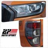 ขาย 27Autosport ครอบไฟหน้า ครอบไฟท้าย สีเทา Wild Trak Ford Ranger T6 2015 ปัจจุบัน ถูก