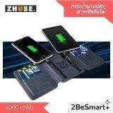 ราคา 2Besmart กระเป๋านามบัตร ชาร์จมือถือได้ Smart Power Bank ขนาด 4000 Mah ชาร์จไว 2 4 A