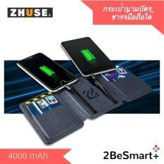 ขาย 2Besmart กระเป๋านามบัตร ชาร์จมือถือได้ Smart Power Bank ขนาด 4000 Mah ชาร์จไว 2 4 A 2Besmart ถูก