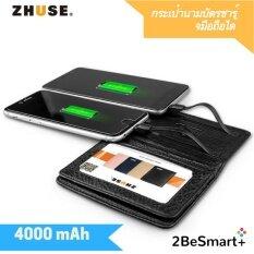 ราคา 2Besmart กระเป๋านามบัตร ชาร์จมือถือได้ Smart Power Bank ขนาด 4000 Mah ใหม่ ถูก