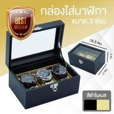 กล่องใส่นาฬิกา กล่องนาฬิกา กล่องเก็บนาฬิกา กล่องใส่นาฬิกาข้อมือ ขนาด 3 ช่อง สีดำ ในเบส ถูก