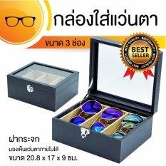 ราคา กล่องใส่แว่นตา กล่องแว่นตา กล่องแว่น กล่องเก็บแว่นตา ขนาด 3 ช่อง สีดำ ในเบจ Smartshopping ใหม่