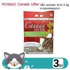(3 ถุง) ทรายแมวเกรดพรีเมี่ยม Canada Litter กลิ่น Lavender ขนาด 6 ลิตร จากประเทศแคนาดา โดย Yespet Shop.