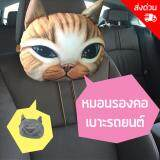 ส่วนลด สินค้า หมอน หมอนรองคอ หมอนพกพา หนอนรูปหมา แมว 3 มิติ หนอนรองคอเบาะรถยนต์ หมอนเอนกประสงค์ Neck Pillow 3D Orange Cat