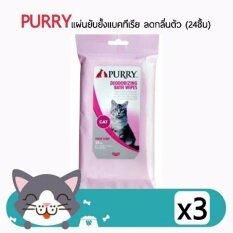 ขาย 3ถุง Purry แผ่นทำความสะอาด ยับยั้งแบคทีเรีย ลดกลิ่นตัว เพิ่มความชุ่มชื่น 24ชิ้น ถุง