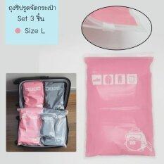 [เซต 3 ชิ้น] ถุงซิป ถุงซิปรูด ถุงซิปรูดเอนกประสงค์ ถุงซิปจัดกระเป๋า ถุงซิปจัดระเบียบ สำหรับใส่ของจัดระเบียบกระเป๋า Size L 3 ชิ้น สีชมพู.