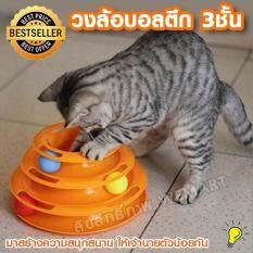 ของเล่นแมว วงล้อบอล ตึก 3ชั้น Tripple Ball ของเล่นแมวสุดฮิตเล่นได้ไม่มีเบื่อ ช่วยฝึกทักษะความว่องไว และสร้างความสนุกสนานเพลิดเพลิน (สีส้มสดใส)