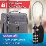 ขาย กุญแจล็อคกระเป๋าเดินทาง กุญแจรหัส กุญแจล็อค 3 รหัส มาตรฐาน Tsa แบบสายเคเบิ้ล Bez® Tsa Luggage Lock เพื่อความปลอดภัยในการเดินทาง สีดำ Lc Cb1 เป็นต้นฉบับ