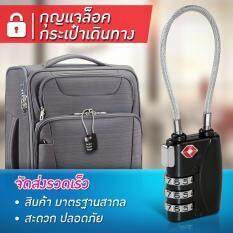 กุญแจล็อคกระเป๋าเดินทาง กุญแจรหัส กุญแจล็อค 3 รหัส มาตรฐาน Tsa แบบสายเคเบิ้ล (bez Tsa Luggage Lock) เพื่อความปลอดภัยในการเดินทาง – สีดำ // Lc-Cb1 By Bez Thailand.