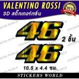ราคา 3D Agv 46 Valentino Rossi Logo Racing Sticker Car 3M เรซิ่น สติ๊กเกอร์ แต่งรถ มอเตอร์ไซค์ Msx รถซิ่ง ลาย สติ๊กเกอร์ ติดกระจก บิ๊กไบค์แต่ง โลโก้ ติดรถ แต่งรถ รถยนต์ รถกระบะ ติดข้างรถ รถแต่งมอเตอร์ไซค์ Sticker Racing