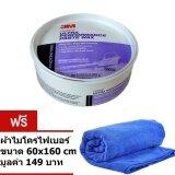 ราคา 3M 09030 Ultra Marine Paste Waxขี้ผึ้งเคลือบเงารถยนต์ แถมผ้าไมโคร1ผืน เป็นต้นฉบับ 3M