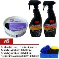 โปรโมชั่น 3M 09030 Ultra Marine Paste Wax ขี้ผึ้งเคลือบเงารถยนต์ น้ำยาเช็ดล้อ เช็ดเบาะ ไทย