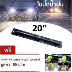 ส่วนลด 3M ใบปัดน้ำฝน ขนาด 20 ก้านซิลิโคน Silicone Wiper Blade 3M ไทย