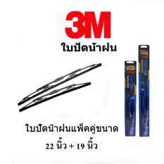 โปรโมชั่น 3M ใบปัดน้ำฝนขนาด 22 19 ถูก