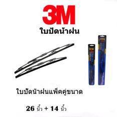 ส่วนลด สินค้า 3M ใบปัดน้ำฝนขนาด 26 14