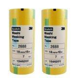 ราคา 3M 2688 กระดาษกาววาชิ สีเหลือง ขนาด 18 มิลX 18 เมตร 7 ม้วน แพ๊ค X2 แพ๊ค 3M ออนไลน์