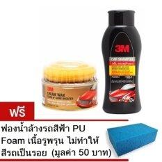 โปรโมชั่น 3M แชมพูสำหรับล้างรถ 400 มล ครีมแว๊กซ์เคลือบเงาสีรถ 220 กรัม Car Wash Foam Shampoo Cream Wax 3M