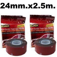ราคา 3M 4229 2 ม้วน Acrylic Foam Tape 24 Mm X 2 5 M Thickness 8 Mm โฟมเทปกาว 2 หน้า สำหรับงานตกแต่งรถยนต์ ใน ไทย