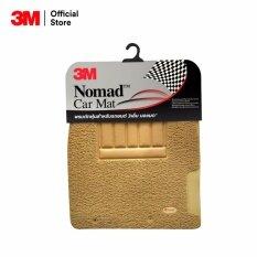 ขาย 3M พรมดักฝุ่นรถยนต์ สีเบจ รุ่นมาตรฐาน 5 ชิ้น ชนิดไม่ปั้มขอบ Nomad6050 Non Edging Beige 3M เป็นต้นฉบับ