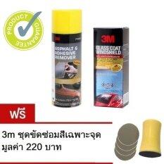 ราคา 3M ผลิตภัณฑ์เคลือบกระจก น้ำยาลบคราบยางมะตอย คราบกาว 466La Glass Coating Windshield Asphalt Adhesive Remover 3M