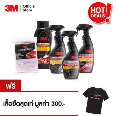 ราคา 3M Car Care Set Tire Dressing Car Shampoo Gloss Enhancer Quick Wax Leather Vinyl Restorer Microfiber Detailing Cloth 50 Cm X 50 Cm ชุดดูแลรักษารถยนต์ 3เอ็ม พร้อมแถมฟรี เสื้อยืดสุดเท่ห์ ออนไลน์ Thailand