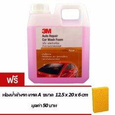 3M Car Wash Foam Shampoo โฟมล้างรถ อัตราส่วนสำหรับเครื่องฉีดแรงดันสูง ใช้ร่วมกับโฟมแลนซ์ โฟม 2 ส่วน ต่อน้ำ 7 ส่วน 2 7 ขนาดแบ่งบรรจุ 1 ลิตร ฟรี ฟองน้ำอเนกประสงค์ เกรด A 3M ถูก ใน กรุงเทพมหานคร