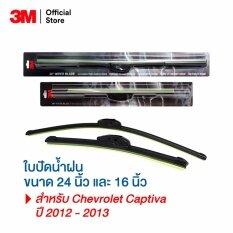 ราคา 3M Car Wiper Blade For Chevrolet Captiva 2012 2013 3เอ็ม ใบปัดน้ำฝน รุ่นซิลิโคน ขนาด 24นิ้ว และ 16นิ้ว สำหรับ Chevrolet Captiva ปี 2012 2013 ออนไลน์ กรุงเทพมหานคร