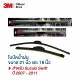 ขาย ซื้อ 3M Car Wiper Blade For Suzuki Swift 2007 2011 3เอ็ม ใบปัดน้ำฝน รุ่นซิลิโคน ขนาด 21นิ้ว และ 18นิ้ว สำหรับ Suzuki Swift ปี 2007 2011