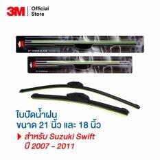 3M Car Wiper Blade For Suzuki Swift 2007 2011 3เอ็ม ใบปัดน้ำฝน รุ่นซิลิโคน ขนาด 21นิ้ว และ 18นิ้ว สำหรับ Suzuki Swift ปี 2007 2011 ถูก
