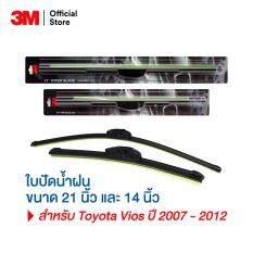 ซื้อ 3M Car Wiper Blade For Toyota Vios 2007 2012 3เอ็ม ใบปัดน้ำฝน รุ่นซิลิโคน ขนาด 21นิ้ว และ 14นิ้ว สำหรับ Toyota Vios ปี 2007 2012 ถูก กรุงเทพมหานคร