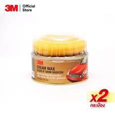 ซื้อ 3M Cream Wax Gloss N Shine Booster Pack 2 ผลิตภัณฑ์แว๊กซ์เคลือบเงาสีรถ ขนาด220 กรัม 2 กระป๋อง ใหม่