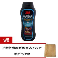 ซื้อ 3M Glossing Polish น้ำยาขัดชักเงา ขนาด 236 Ml แถมฟรี ผ้าไมโครไฟเบอร์ ขนาด 30 X 30 Cm 3M ออนไลน์