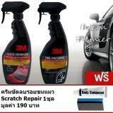 ซื้อ 3M น้ำยาเคลือบสี เพิ่มความเงา เคลือบเงายางรถยนต์ Gloss Enhancer Quick Wax Tire Dressing 400Ml แถม ครีมขัดลบรอย Mc308 ไทย