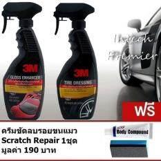 ขาย 3M น้ำยาเคลือบสี เพิ่มความเงา เคลือบเงายางรถยนต์ Gloss Enhancer Quick Wax Tire Dressing 400Ml แถม ครีมขัดลบรอย Mc308 3M ออนไลน์
